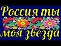 Песня Россия ты моя звезда Непоседы песни парад парусов регаты отход парусников регаты Сочи Варна mp3