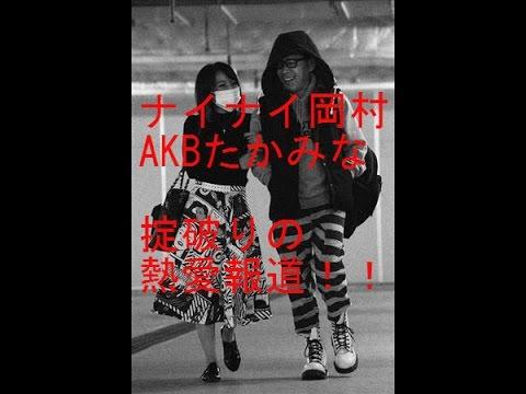 ナイナイ岡村隆史とAKB48・高橋みなみに掟破りの熱愛報道! めちゃイケで釈明か