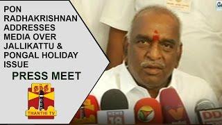 Pon.Radhakrishnan addresses media over Jallikattu & Pongal Holiday Issue   Thanthi TV