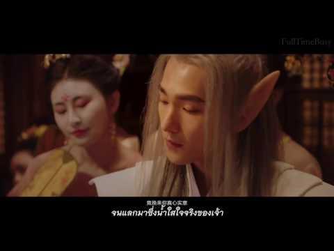 """ซับไทย หยางหยาง """"A Chinese Ghost Story"""" Mobile Game ภาคเทพจิ้งจอก"""