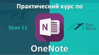 oneNote 2016. Урок 11. Как работать в OneNote. Настройка пользовательского интерфейса