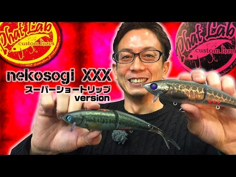 ファットラボのネコソギXXXスーパーショートリップバージョンを藤本昌克が生解説