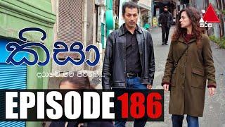Kisa (කිසා) | Episode 186 | 10th May 2021 | Sirasa TV Thumbnail