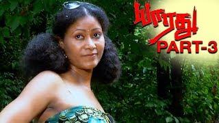 Latest Tamil Movie Yaaradhu Part 3 - Varun, Unni Krishanan, Soundarya, Meena, Ponnambalam