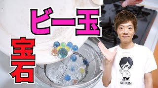 【まるで宝石】クラックビー玉(ひび割れビー玉)作りに挑戦してみた! thumbnail