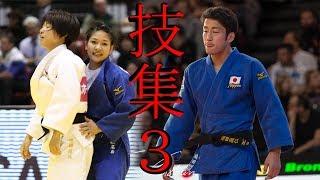 【柔道足技まとめ】JUDO ASHI WAZA compilation【柔道技集3】