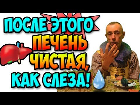 ПОСЛЕ ЭТОГО ПЕЧЕНЬ ЧИСТАЯ, КАК СЛЕЗА! Виталий Островский. Очищение печени, холецистит, газы.
