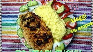 Второе блюдо: Куриное филе по -Итальянски Видеорецепт