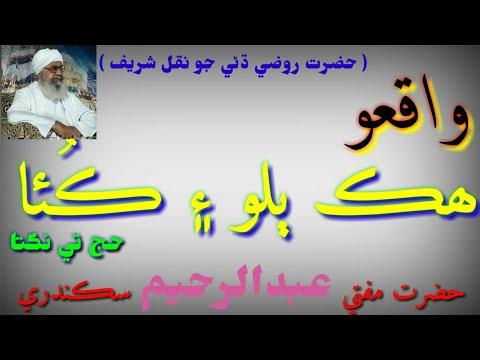 Ek-bila-or-chuhy-Ka-wakia|by-Mufti-Abdul Raheem-Sikandari|Speech-taqreer- Bayaan||wakia√√