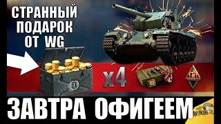 """⏰ЗАВТРА ВСЕ ИГРОКИ OФИГEЮT, ЗАЙДЯ В ИГРУ WoT! СТРАННЫЙ """"ПОДАРОК"""" ОТ WG в World of Tanks"""