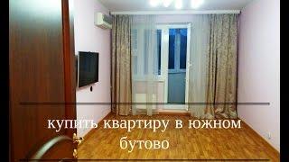 видео Новостройки Бутово от застройщика, продажа квартир. Купить квартиру в новостройках Бутово