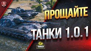 ПРОЩАЙТЕ ТАНКИ 1.0.1