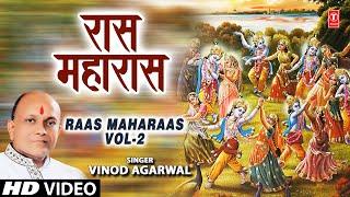 Taine Kahan Lagaai Der; Vinod Agarwal, Yug Gopika Madhav [Full Song] Raas Maharas Part 2