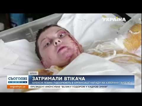 Сегодня: Підозрюваного в організації нападу на Гандзюк затримали в Болгарії