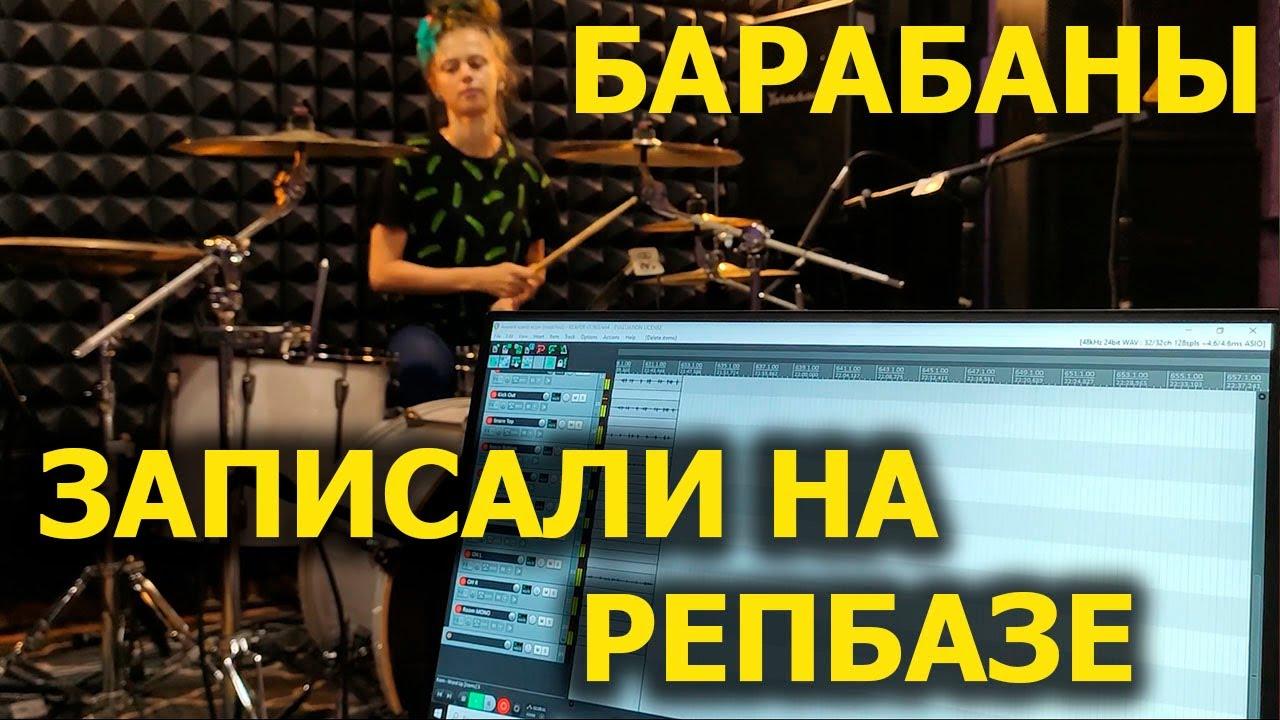 Можно ли записать барабаны на репетиционной базе?