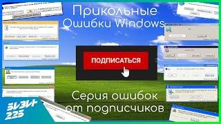(S. 01 EP. 10)Прикольные ошибки Windows. Oт подписчиков!