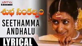 Seethamma Andhalu Lyrical | Subha Sankalpam Songs | Kamal Haasan, Aamani | M. M. Keeravani