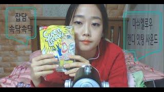 [한국어 ASMR] 잇팅 사운드 Eating Candy & Marshmallow + 잡담