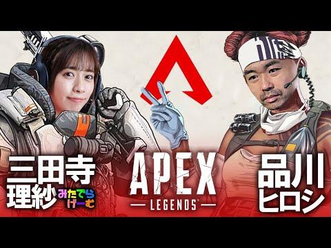 【APEX練習】みたでらちゃんとAPEX