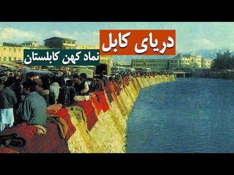 دریای کابل  -  نماد تاریخی کابلستان - Kabul River
