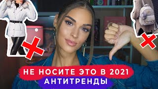 ВЫШЛО ИЗ МОДЫ В 2020 2021 АНТИТРЕНДЫ И ЧЕМ ЗАМЕНИТЬ СНИМИТЕ ЭТО НЕМЕДЛЕННО АЛИНА ЧАРОВА