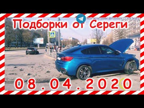 ДТП Подборка на видеорегистратор за 08 04 2020 Апрель 2020