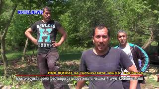 Роми от Котел реставрират Слънчевата чешма www.kotelnews.com
