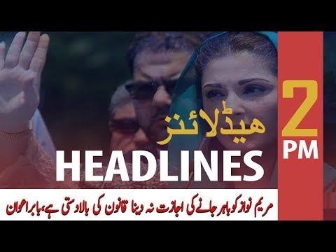 ARY News Headlines | Govt. opposes to let Maryam Nawaz fly abroad: Babar Awan | 2 PM | 23 Dec 2019