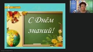 Начинаем учебный год.  Первый урок русского языка в 5 классе.