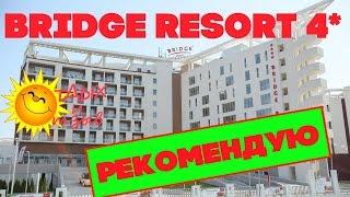 Отели Сочи - Отель Bridge Resort 4. Отзыв об отеле(Отель бридж резорт можно смело рекомендовать для отдыха в Сочи. У отеля есть один лишь минус, про которой..., 2016-04-23T14:00:01.000Z)