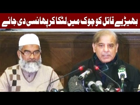 Zainab's murderer should be hanged publicly - Shehbaz Sharif - Express News