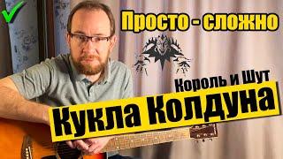 Как играть Кукла Колдуна - Король и Шут на гитаре. Разбор, бой, аккорды без баррэ не HD