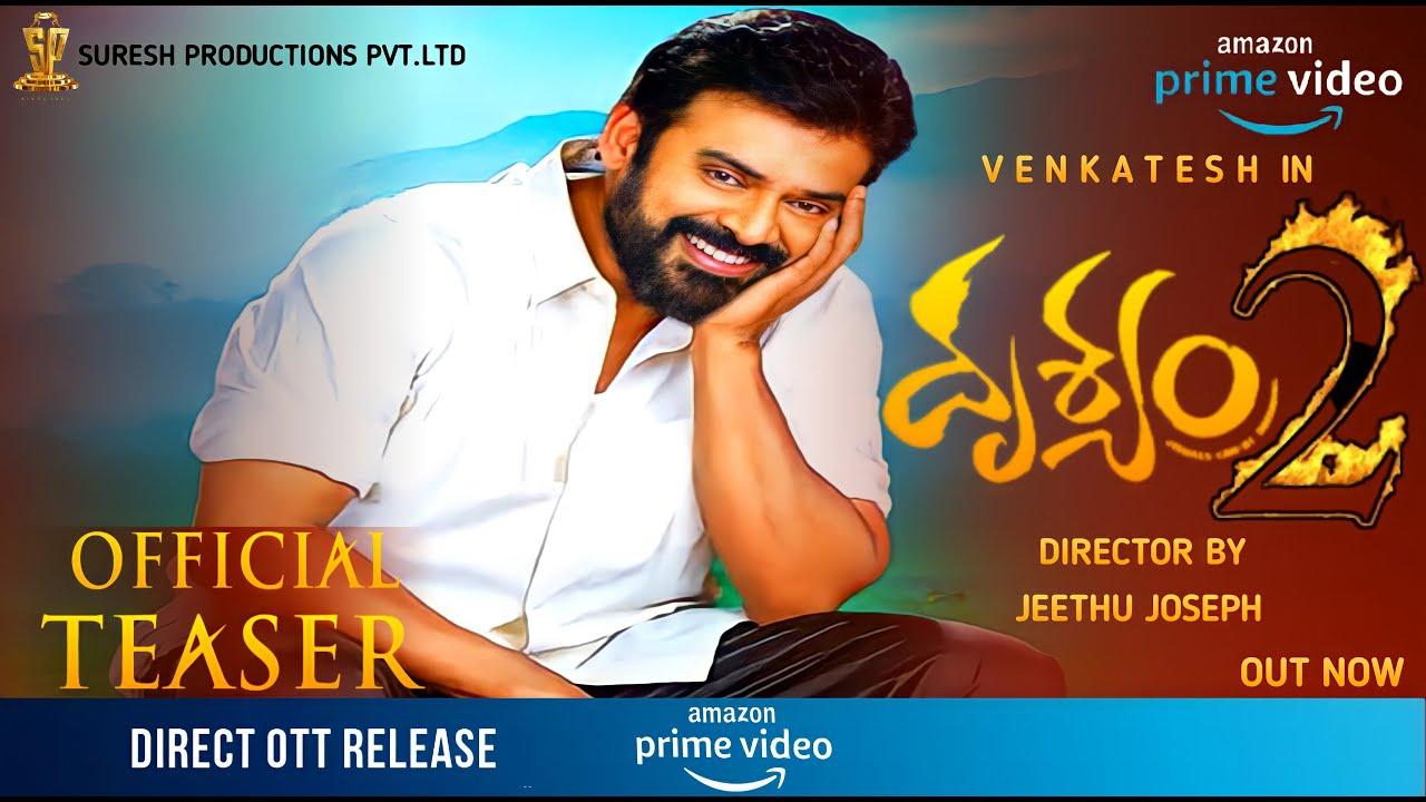 DRUSHYAM 2 - Venkatesh Intro First Look Teaser|Dhrushyam 2 Official Teaser|Venkatesh|Meena|Nadia|SP
