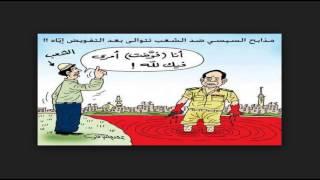 الإخوان يشعلون مواقع التواصل الاجتماعي بكاريكتير مسيئة للسيسي
