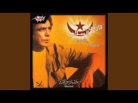 Salaton Ala El Mostafa