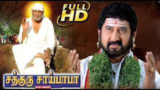 Tamil New Movie New Release Sadhguru Saibaba | Latest Tamil Divotional Movie 2015