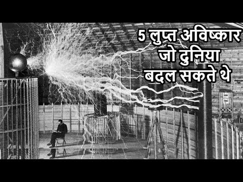 5 लुप्त अविष्कार जो दुनिया बदल सकते थे |। Top 5 Lost Inventions That Could Have Change The World.