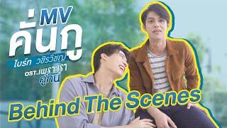 [ไบร์ทวิน Behind The Scenes] MV คั่นกู Ost.เพราะเราคู่กัน 2gether The Series - ไบร์ท วชิรวิชญ์