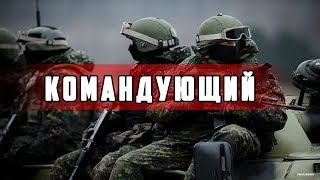 Русские детективы 2018  Боевик  КОМАНДУЮЩИЙ  Новинки Сериалы 2018 !