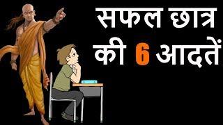 6 Habits of Successful Students  - Hindi