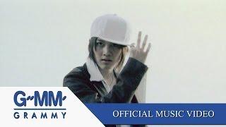 ที่ปรึกษา - กอล์ฟ & ไมค์【OFFICIAL MV】