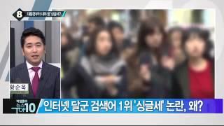 인터넷 달군 검색어 1위 '싱글세' 논란, 왜?_채널A_뉴스TOP10