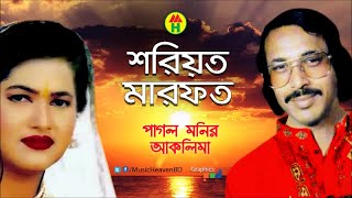 Pagol Monir, Aklima - Shoriyot Marfot | শরিয়ত মারফত | Vandari Gan | Music Heaven
