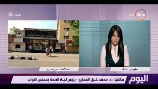 اليوم - رئيس لجنة الصحة بمجلس النواب : حادث مستشفى