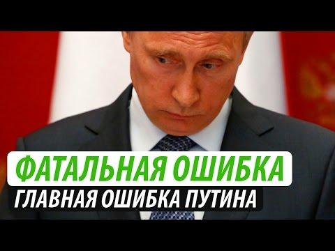 Фатальная ошибка Путина