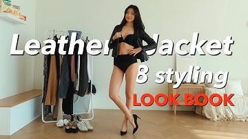 완성판 가죽자켓 코디 룩북👗 총 8가지 스타일링 🖤❤️ how to style leather jacket