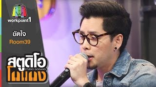 ขัดใจ - Room39 [Studio Go Gang Version]