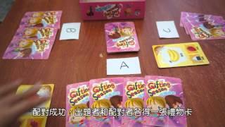 世一文化-桌遊◤交換禮物◢影片教學