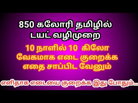 Diet Chart/plan to lose weight fast Tips Tamil | 850 Calorie Meal Plan for weight loss In Tamil