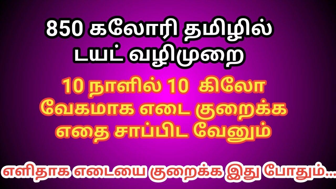 Fast Weight Loss Diet Plan Lose 5kg In 5 Days In Tamil Weightlosslook